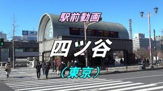 【駅前動画】 四ツ谷駅(東京)Yotsuya