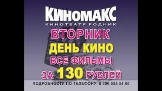 КИНОМАКС РОДНИК г. Челябинск