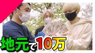 【感動アリ】ド田舎の地元で10万円使い切るまで帰れません!!!