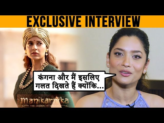 Ankita Lokhande, Kangana & Mouni से COMPARISON पर बोली, Manikarnika से पहले क्यों छोड़ी 4-5 FILMS?