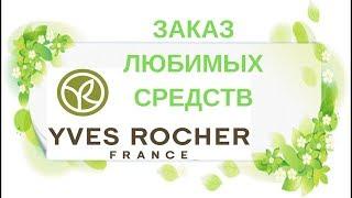 Невеликий, але ПРИЄМНИЙ ЗАМОВЛЕННЯ Ів Роше/ Улюблені засоби від Yves Rocher