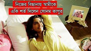 নিজের বিছানায় স্বামীকে একি শর্ত দিলেন সোনম কাপুর । Bed rules of sonam kapoor in bangla