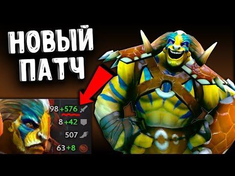 видео: ТИТАН в НОВОМ ПАТЧЕ 7.20 - elder titan 7.20 dota 2