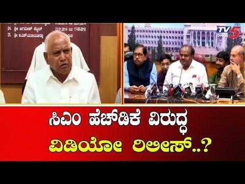 ಸಿಎಂ ಹೆಚ್ ಡಿಕೆ ವಿರುದ್ಧ ವಿಡಿಯೋ ರಿಲೀಸ್..? | Bs Yeddyurappa | CM HD Kumaraswamy | TV5 Kannada