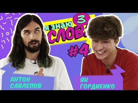 Ян Гордиенко (YanGo) Vs Антон Савлепов | Я знаю 3 слова #4