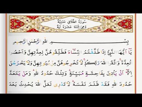 Surah At Talaq - Saad Al Ghamdi surah talaq with Tajweed