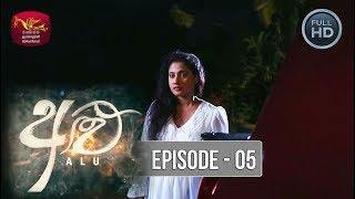 Alu - අළු | Episode -05 | 2018-05-21 | Rupavahini TeleDrama Thumbnail