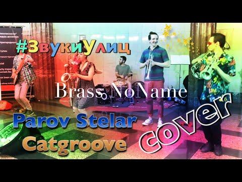 Parov Stelar - Catgroove (cover Brass No Name) | Звуки Улиц #58