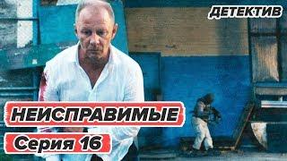 Сериал НЕИСПРАВИМЫЕ - 16 серия - Детектив HD - ФИНАЛ | Сериалы ICTV
