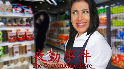 The Convenience Store - Die Nachtschicht des Grauens!