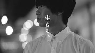 ハジ→「 生きる。」MV