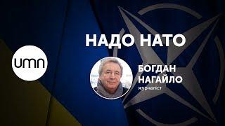 НАДО НАТО