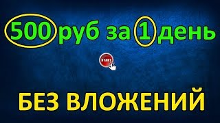 Как заработать ЗА ПРОСМОТРЫ от 500 рублей в день БЕЗ ВЛОЖЕНИЙ?НОВЫЙ СПОСОБ!