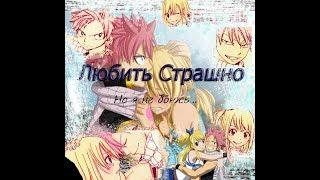 Fairy Tail | Хвост Феи ||| Клип. | Нацу и Люси | Любить Страшно, но я не боюсь.
