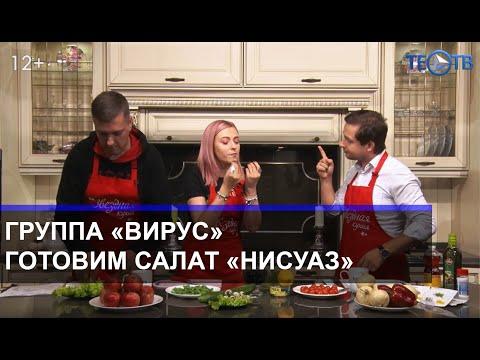 """ВИРУС"" на звёздной кухне. Звёздная кухня. ТЕО-ТВ 2019"