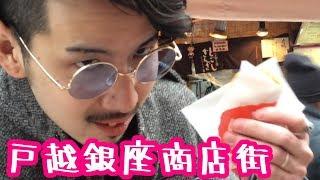 東京都は、品川の戸越銀座商店街にやってきました! ベルが鳴ると、様々...