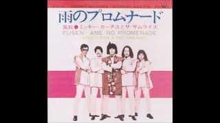 Ame No Promenade - Micky Curtis & The Samurais.