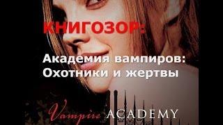 КНИГОЗОР:Академия вампиров:Охотники и жертвы + О ФИЛЬМЕ/КАСТЕ