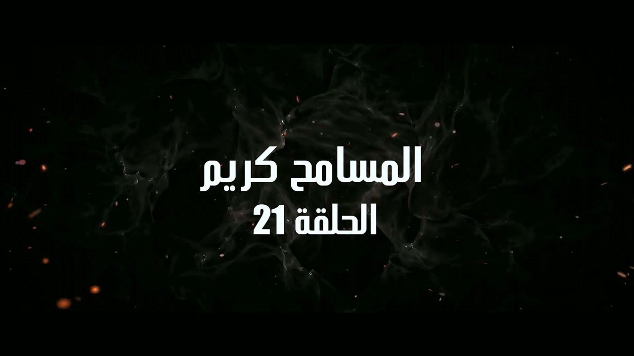 Ahwal Anas Episode 21 - (أحوال الناس الحلقة 21 (المسامح كريم