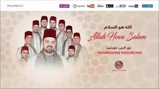 Noureddine Khourchid Ya hayati (3)   يا حياتي   من أجمل أناشيد   نور الدين خورشيد