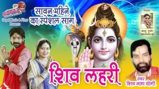 राजस्थानी dj शिव भजन 2017 !! शिव लहरी !! Shiv Lahri !! New Marwadi Song