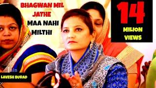 माँ  पे  बनाया हुआ यह गीत सुनके रो पड़े सभी लोग-Lavesh Burad -भगवन  मिल जाते है  पर माँ  नहीं मिलती