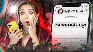 ШОК! Афинка из БУДУЩЕГО показала своё ФОТО! Афинка просит закопать... НОВАЯ БЕДА! 🐞 Afinka