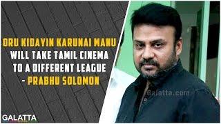 Oru Kidayin Karunai Manu Will Take Tamil Cinema To A Different League - Prabhu Solomon
