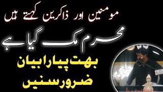 Best Majlis of Zakir Ghulam Abbas Ratan 2019 |FAROGH E AZADARI|