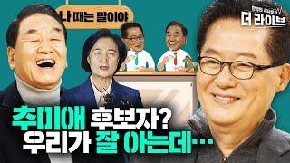 추미애, 한국당과 한바탕 붙을 것? 박지원X이재오 정치 도합18단의 인사평가