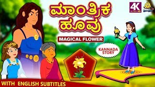 Kannada Moral Stories for Kids - ಮಾಂತ್ರಿಕ ಹೂವು   Magical Flower   Kannada Fairy Tales   Koo Koo TV