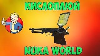 Fallout 4 Оружие Кислоплюй из Nuka World и как получить