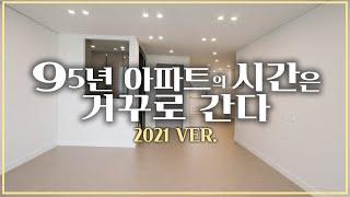 30평대 구축 아파트 리모델링(현관 중문 모루 유리, …