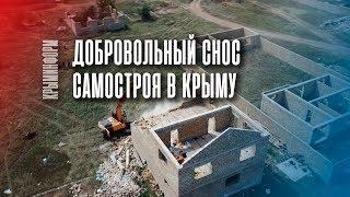 Снос самостроя на поляне протеста в Симферополе