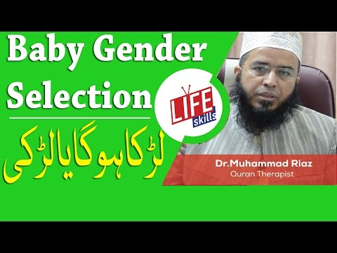Baby Gender Selection Is Possible with Quran Therapy in Urdu | Life Skills TV