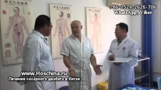 Лечение сахарного диабета в Китае