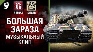 Большая зараза -  Музыкальный клип от SIEGER & REEBAZ [World of Tanks]
