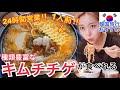【韓国旅行】24時間営業!1人前からOK!いろんなキムチチゲが食べられる超おすすめ店…