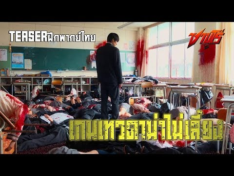 [TEASERฝีกพากย์ไทย] As the God Will-เกมเทวดาฆ่าไม่เลี้ยง