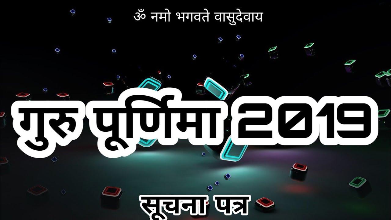 Guru Purnima 2019 Invitation Card ग र