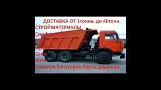 Купить стройматериалы в Крыму с доставкой(, 2016-05-09T20:11:05.000Z)