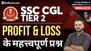 Profit and Loss Tricks for SSC CGL 2018   SSC CGL Tier 2 Maths by Vineet Sir   SSC CGL Tier 2 Books