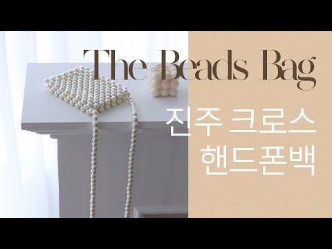 Pearl beads bag - 진주 크로스 핸드폰백 구슬가방