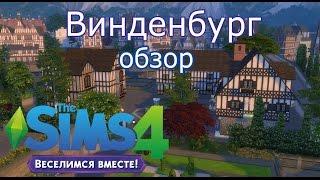 винденбург Обзор The Sims 4