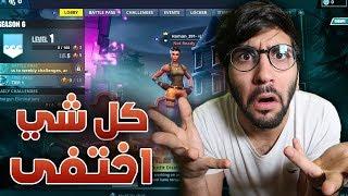 Fortnite || يعني خلاص أعيد من الصفر😭 !! ((سبب اغلاق حسابي بفورت نايت💔 ))