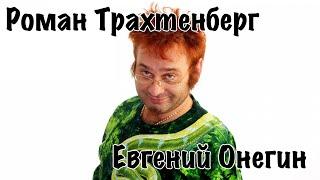 Роман Трахтенберг - Евгений Онегин [16+]