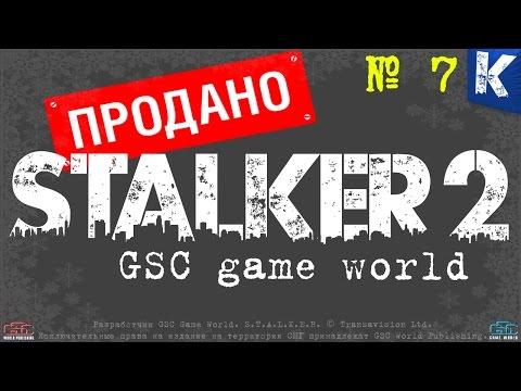 S.T.A.L.K.E.R. 2. Game Dev КОМПАНИЯ GSC game world БАНКРОТ thumbnail