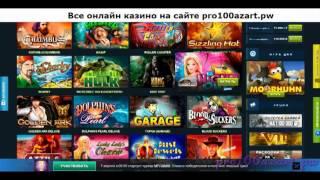 видео Казино АзартПлей