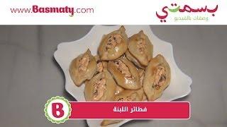 طريقة عمل فطائر اللبنة - Fatayer with Labneh Filling
