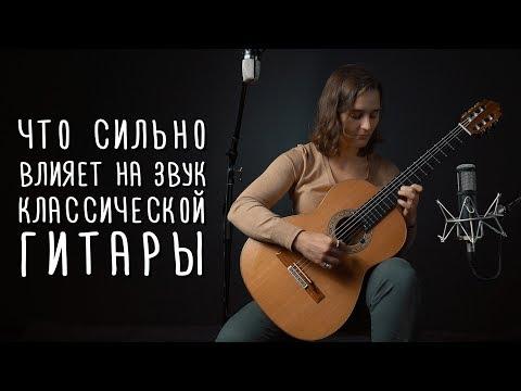 Что влияет на звук классической гитары? | Gitaraclub.ru
